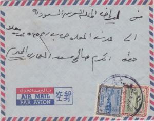 Saudi Arabia 3p and 8p Wadi Hanifa Dam c1966 Airmail Domestic use.  Cancel un...