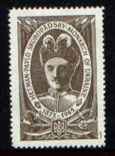 Skoropadsky - Ukrainian Monarch Poster Stamp