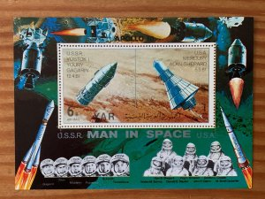 Yemen 1969 Manned Space Flight MS, MNH. Scott 263G, CV $7.00. Mi BL 104