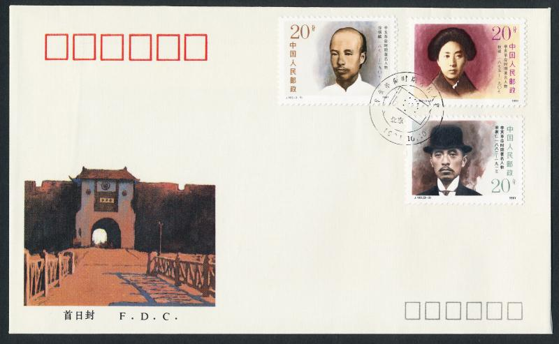 China PR 2358-60 on FDC - Revolutionary Heroes
