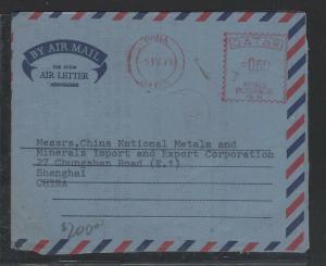 QATAR (P2601BB)  1975 METER AEROGRAM TO CHINA ,  WOW!!!