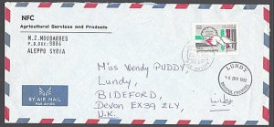 SYRIA TO LUNDY 1992 cover with arrival cds..................................F834
