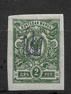 Ukraine/Russia 1919,Civil War, KIEV type-1a vio, 2 kop Imperf,VF MLH*OG (OLG-8)