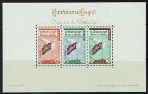 Cambodia SC# 90b, Mint Never Hinged - Lot 050717