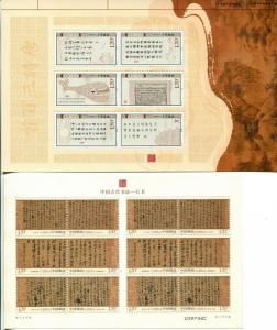 PRC Souvenir Sheets #2009-20 #2010-11 Postage PEOPLE'S REPUBLIC OF CHINA MINT NH