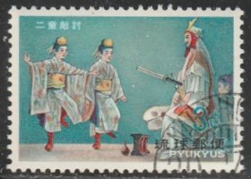 Ryukyu Islands #198 Used Single Stamp