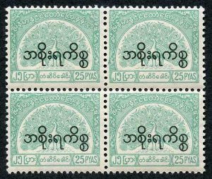 Burma Telegraph Official 1958 Barefoot 18 25p Greenish-blue U/M Block of Four