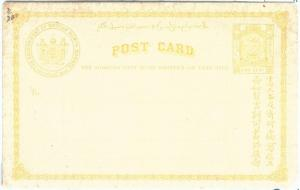 72415 - NORTH BORNEO  -  POSTAL STATIONERY  CARD - Higgings & Gage  # 3  1889