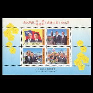 CHINA-TAIWAN 1996 - Scott# 3066a S/S Election NH