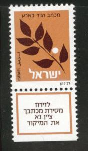 ISRAEL Scott 829 MNH** 1982 stamp