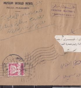 1974 Saudi Arabia Retuned Cover from MECCA  addressed to IRAN franked by 3p Of