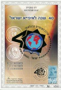 ISRAEL 2004 INTERNATIONAL POLICE ASSOCIATION S/LEAF MINT CARMEL #468