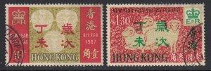Hong Kong Sc 234-235, used