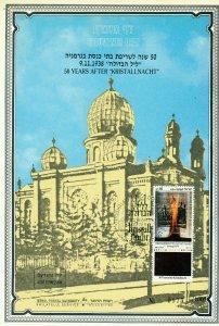 ISRAEL 1988 50 YEARS KRISTALLANACHT S/LEAF  CARMEL # 36