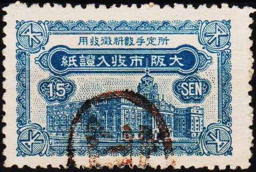 Japan. Date? 15s  Fine Used