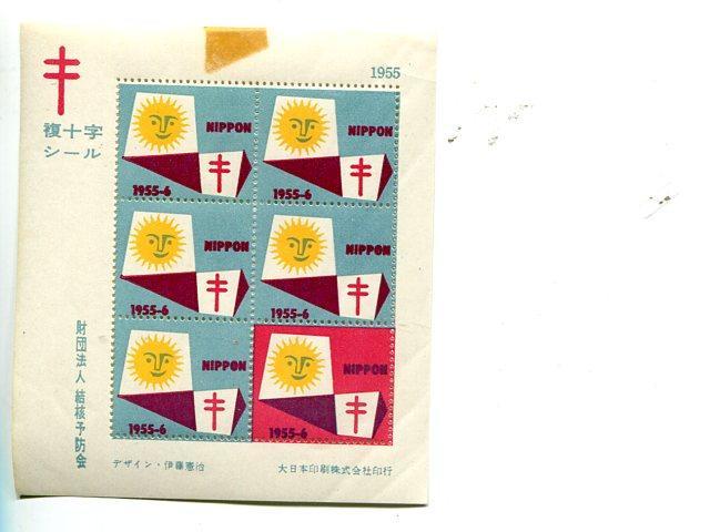 Japan 1954 holiday greetings sheet VF NH  - Lakeshore Philatelics