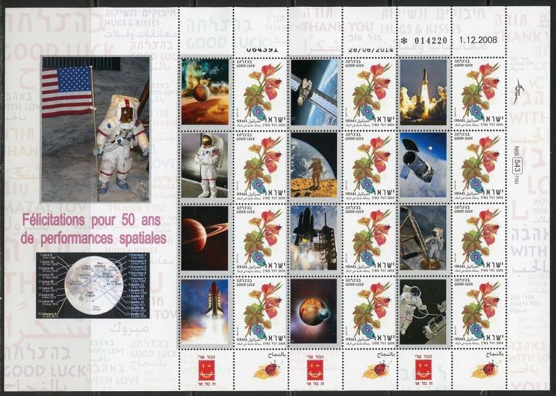 ISRAEL 50 YEARS OF US SPACE ACHIEVEMENTS FLOWER SHEET WITH FRENCH INSCRIPTIONS