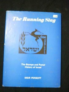 THE RUNNING STAG - THE STAMPS AND POSTAL HISTORY OF ISRAEL by MEIR PERSOFF