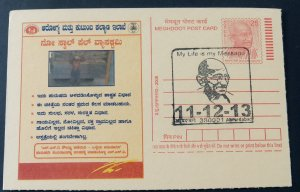 K).....India post card... 11-12-13.... Labour