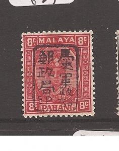 Malaya Jap Oc Pahang 8c chop 4 SG J180 MNH (1axl)
