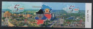 UKRAINE - DONETSK - 2019 - COAT OF ARMS - JOINT ISSUE WITH SOUTH OSSETIA -