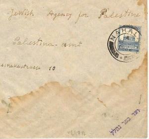 BA32 1934 PALESTINE *Nahala* JUDAICA Cover DAMAGED BY SEAWATER Interrupted Mail