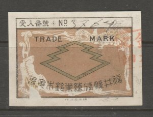 Japan Silk Inspection seal Revenue Fiscal Stamp 11-17-18