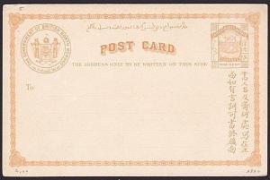 NORTH BORNEO 1890s 1c postcard fine used...................................9576