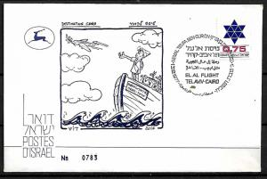 ISRAEL STAMPS NUMBERED COVER EL-AL FLIGHT TEL-AVIV - CAIRO. AIRPORT PMK., 1977