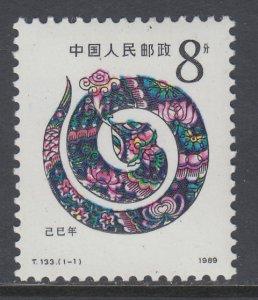 China 2193 MNH VF