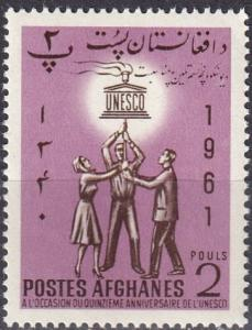 Afghanistan #553  MNH (SU7561)