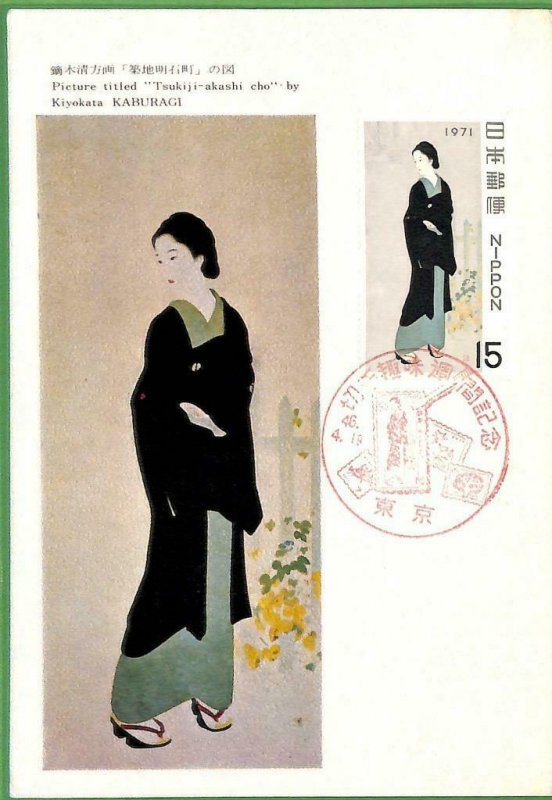 90244 - JAPAN - Postal History - MAXIMUM CARD 1971 - ART  painting