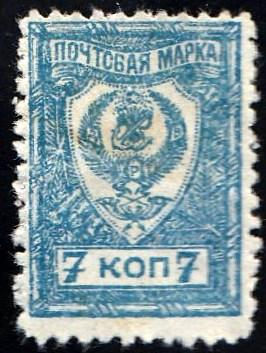 Far Eastern Republic #53c Chita Issue Lt toning