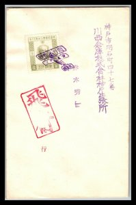 GOLDPATH: JAPAN FIRST FLIGHT COVER