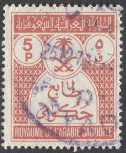 SAUDI ARABIA 1970 Scott O52 Used, 5p Official stamp, F-VF
