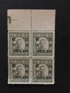 China stamp BLOCK, overprint, north east liberated,MNH, Genuine, RARE, List 1389