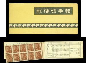 JAPAN 1949 Definitives - Miner 8yen brown BOOKLET (incomplete)  Sk# B22 mint MNH