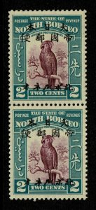 North Borneo SG# J21 Pair Mint Never Hinged - S9933