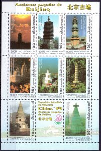 Kampuchea. 1999. Small sheet 1972-79. Architecture. MNH.