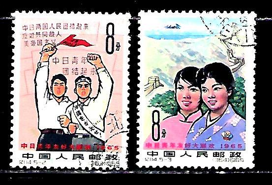 People's Republic of China, Scott #851-2 cancelled