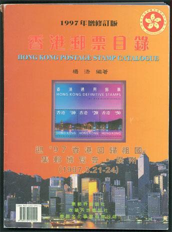 Hong Kong Postage Stamp Catalogue 1997