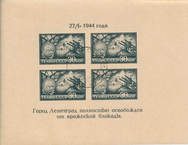Stamp Russia USSR SC 959 Sheet 1944 WWII Stalin Soviet Military Leningrad CTO NH