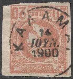 GREECE 1889 Sc 94a Used, F, 20 lepta Imperf Small Hermes Head, KALAMAI  cancel