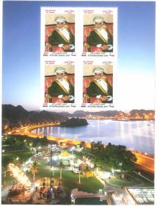 Oman 43 National Day Full Sheet Set