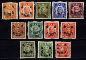 China 1946 Republic, CNC Surch. with octagonal  box, Part Set [Unused]