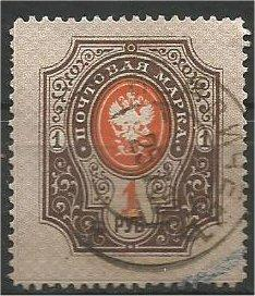 RUSSIA, 1889, used 1r, Imperial Eagle. Scott 45 Horizontal