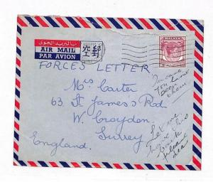 VV10 1954 Singapore Malaya Forces Airmail Cover PTS
