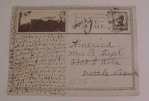 PALESTINE  ROMANIA HEBREW WRITING 1966