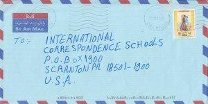 Bahrain 100f Sheik Isa 2000 Bahrain Airmail to Scranton, Penn.  LEGAL SIZE