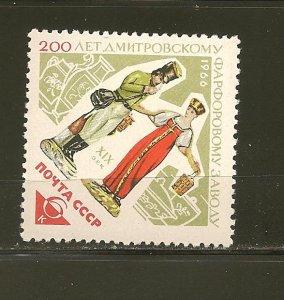 Russia 3152 Milkmaid & Mailman USSR MNH